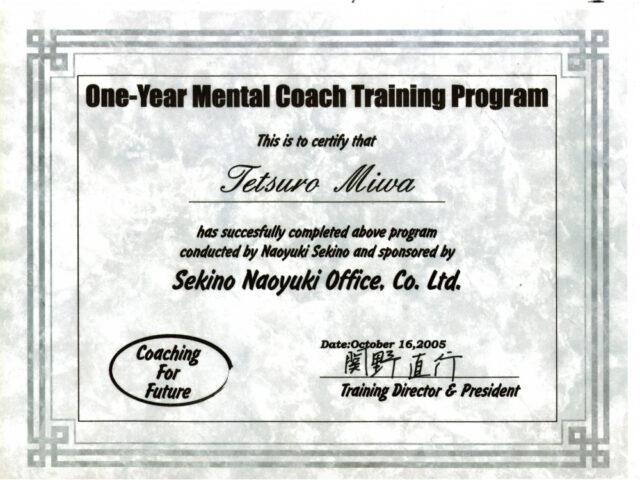 メンタルコーチ認定証