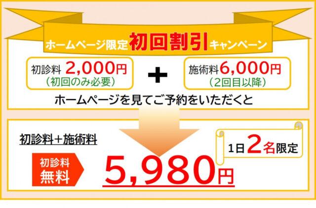 オファー 5980円