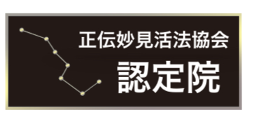 正伝妙見活法協会認定院リンク