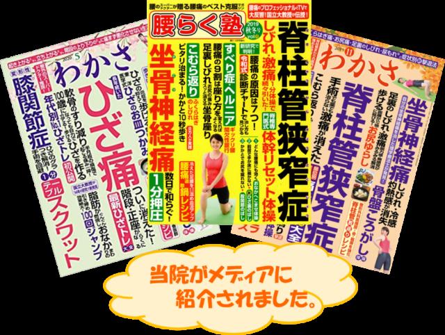 健康雑誌 わかさ 腰らく塾に掲載されました。