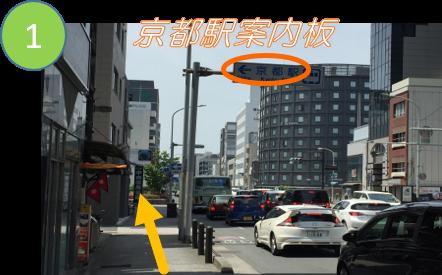 「四条堀川」西向き南側のバス停を下車し、バスの進行方向(京都駅案内板の方向)へ進みます。