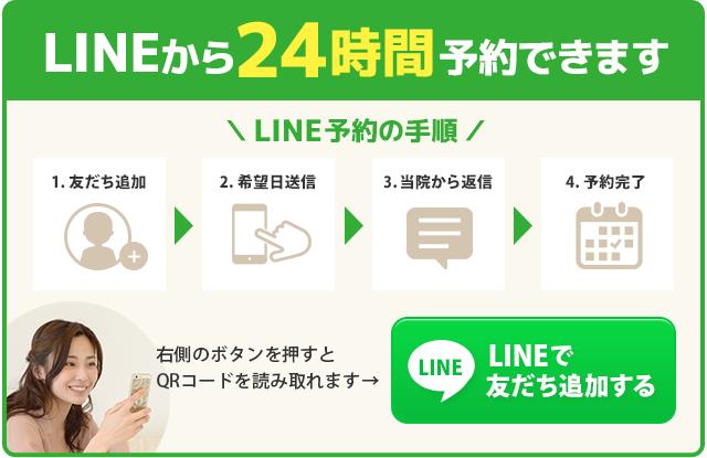 LINEから24時間予約できます。