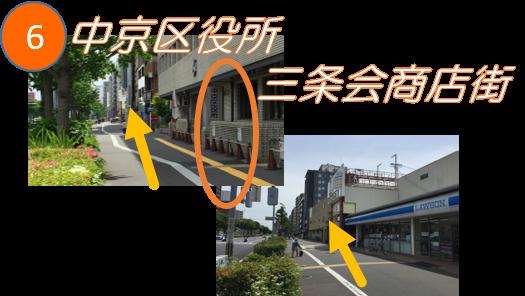 「中京区役所」⇒「三条会商店街」の前を通り過ぎます。