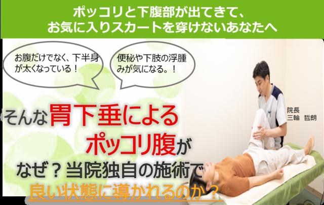 定期的に痛め止めの注射を受けているあなたへ そんな膝関節痛が当院独自の施術で 良い状態へ導かれるのか?